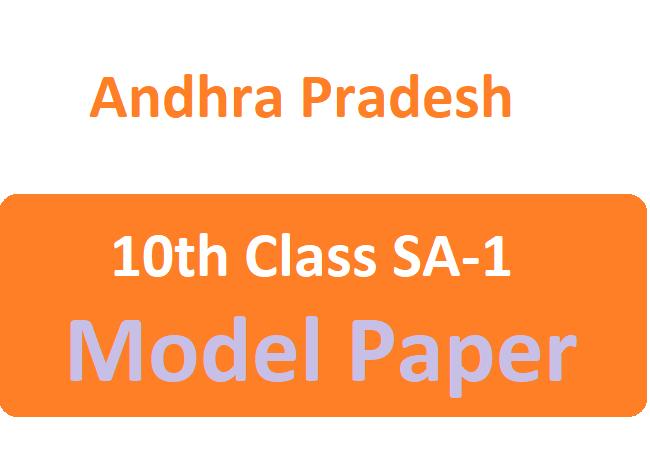 AP 10th Model Paper 2020 BSEAP SA 1, Exam Blueprint Question PDF & Syllabus Blueprint