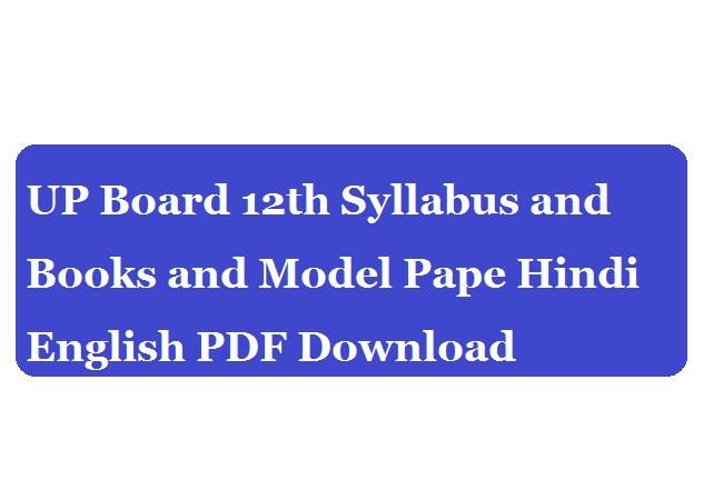 UP Board 12th Books 2020 Hindi English