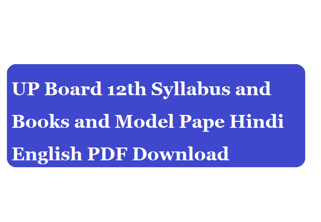 UP Board 12th Syllabus and Books and Model Pape Hindi English PDF Download