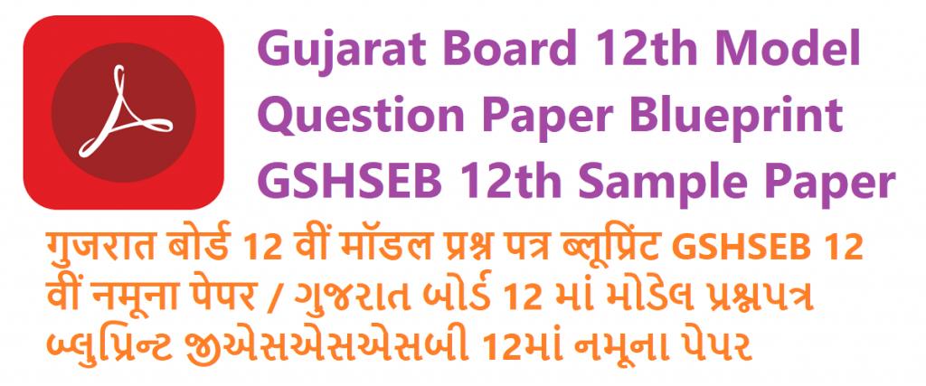 GSEB HSC Model Paper 2020 Gujarati English Hindi Urdu