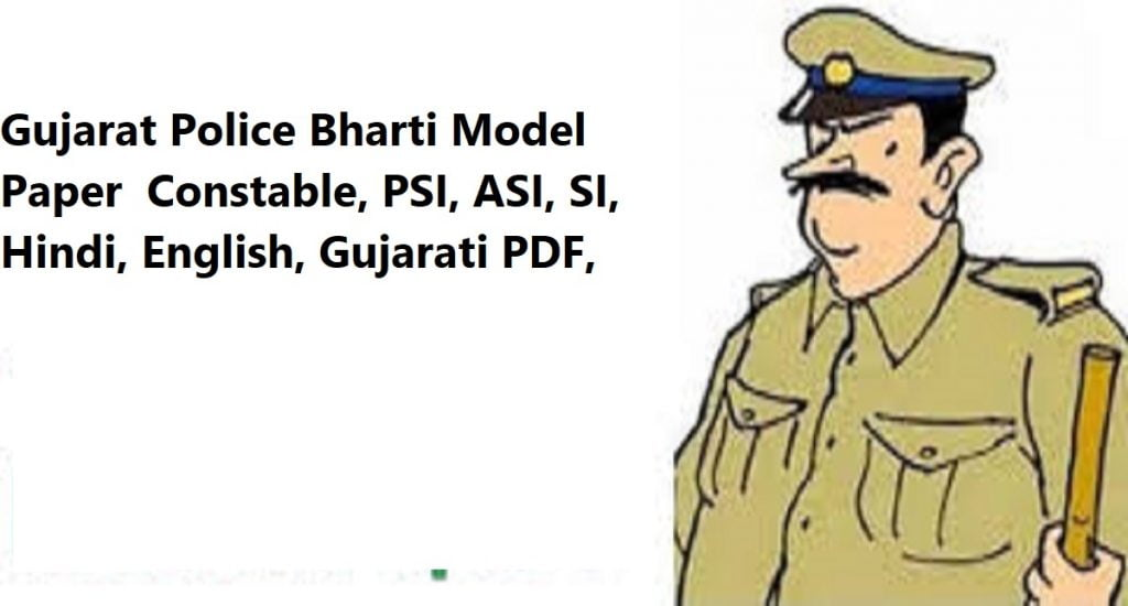 Gujarat Police Bharti Model Paper 2019 Constable, PSI, ASI, SI, Hindi, English, Gujarati PDF,