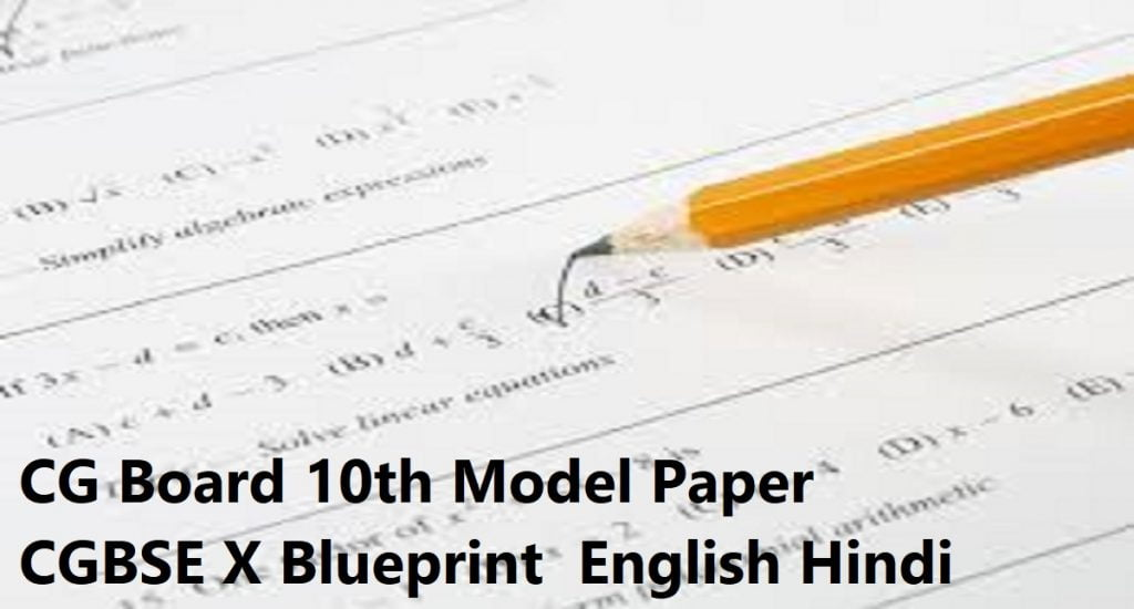 CG Board 10th Model Paper 2021 CGBSE X Blueprint 2021 English Hindi Maths PDF